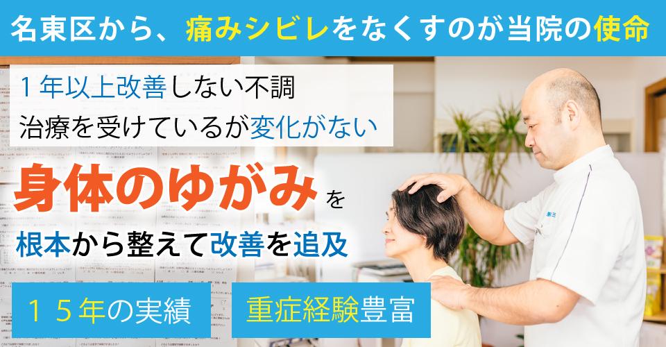 ここに来れば不調の原因がわかる、今度こそ元気になれる。名古屋で口コミで圧倒的人気の整体院